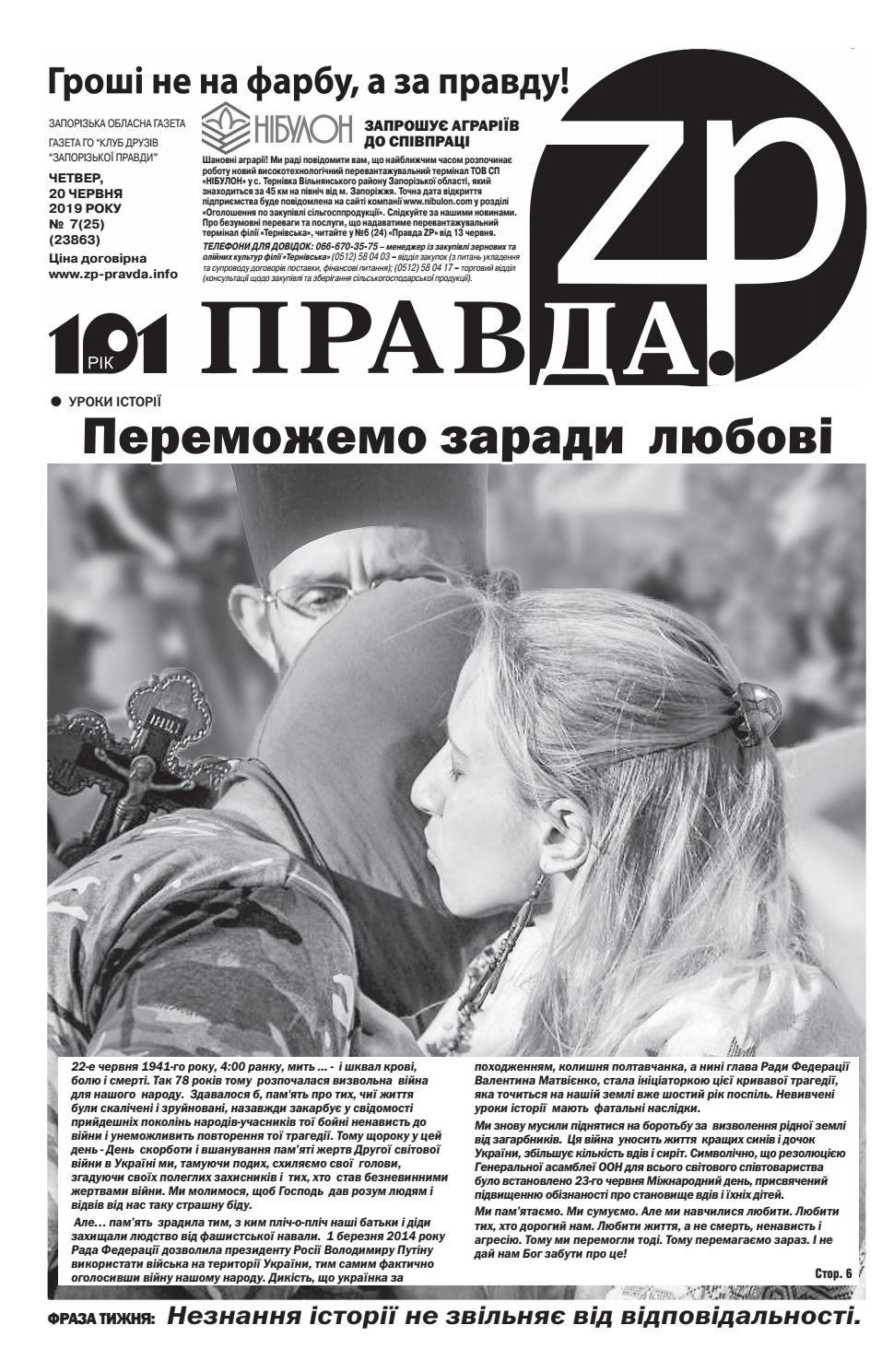 39e562f9558dc1 20.06.19 by Запорізька правда - issuu