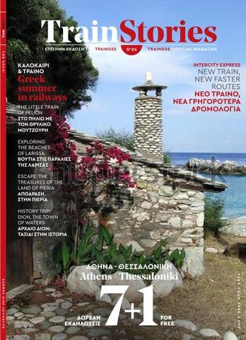 5c454e353 Train Stories – Issue 4 - TrainOSE