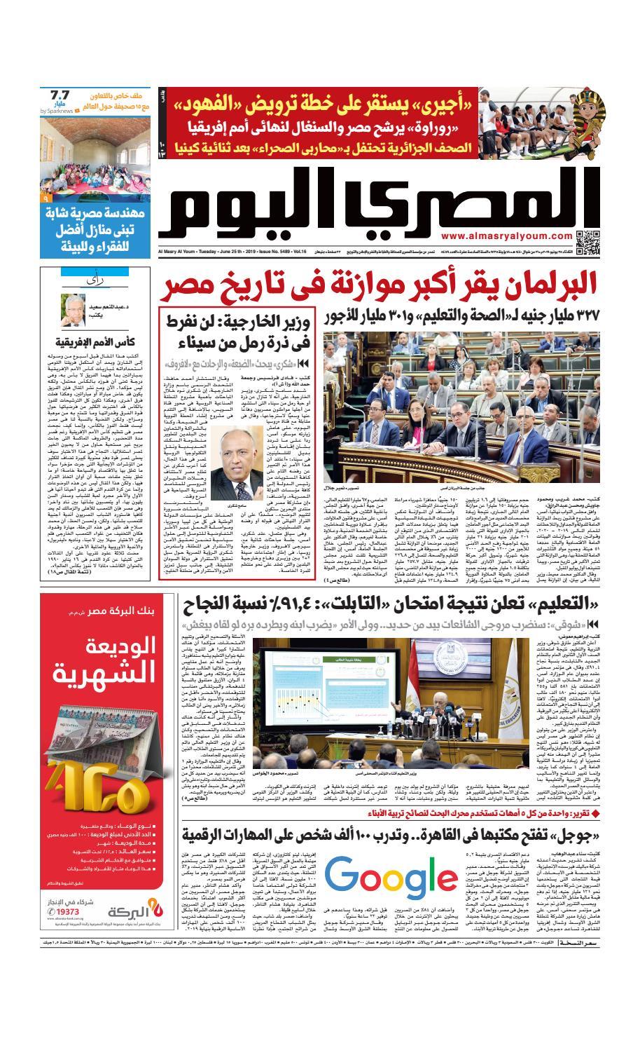 86c7afad5 عدد الثلاثاء 25-06-2019 by Al Masry Media Corp - issuu