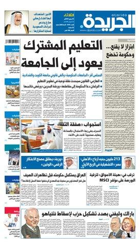 7a34a9a9d عدد الجريدة الثلاثاء 25 يونيو 2019 by Aljarida Newspaper - issuu