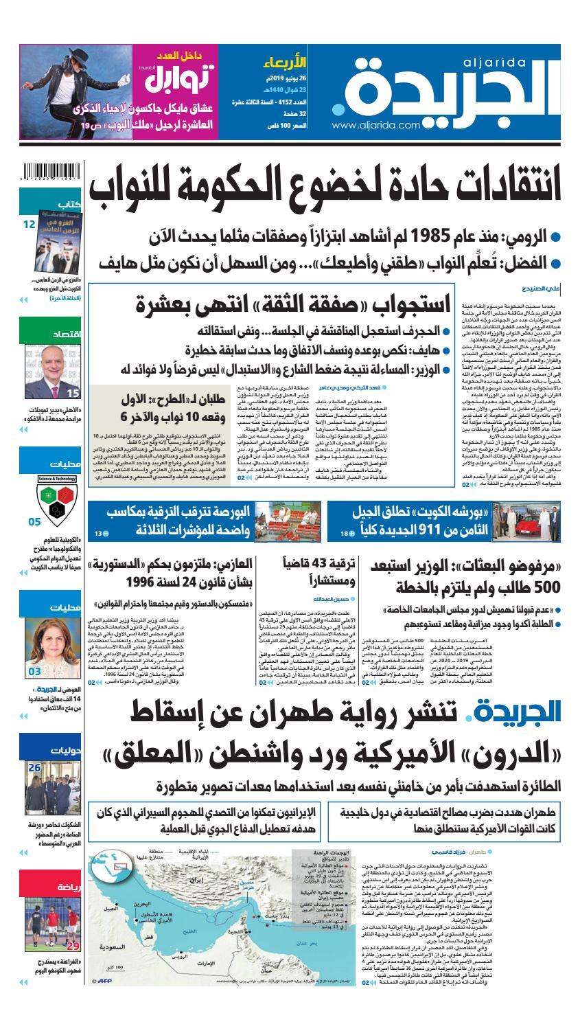 2885a3583 عدد الجريدة الاربعاء 26 يونيو 2019 by Aljarida Newspaper - issuu