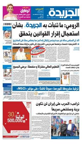 8878dca36 عدد الجريدة الخميس 27 يونيو 2019 by Aljarida Newspaper - issuu