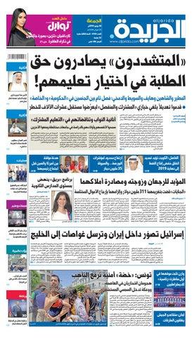 eb7b3cc8c عدد الجريدة الجمعة 28 يونيو 2019 by Aljarida Newspaper - issuu