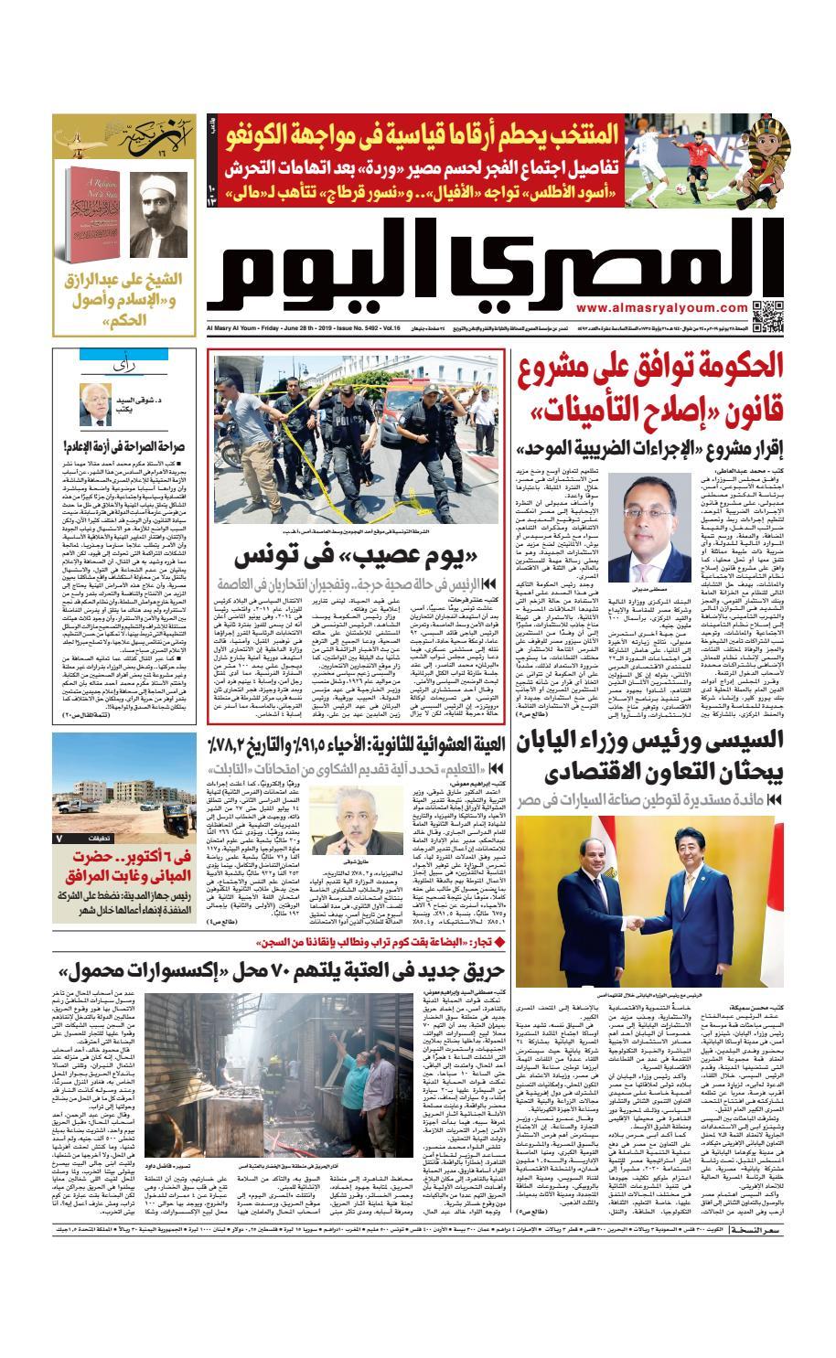 عدد الجمعة 28 6 2019 By Al Masry Media Corp Issuu