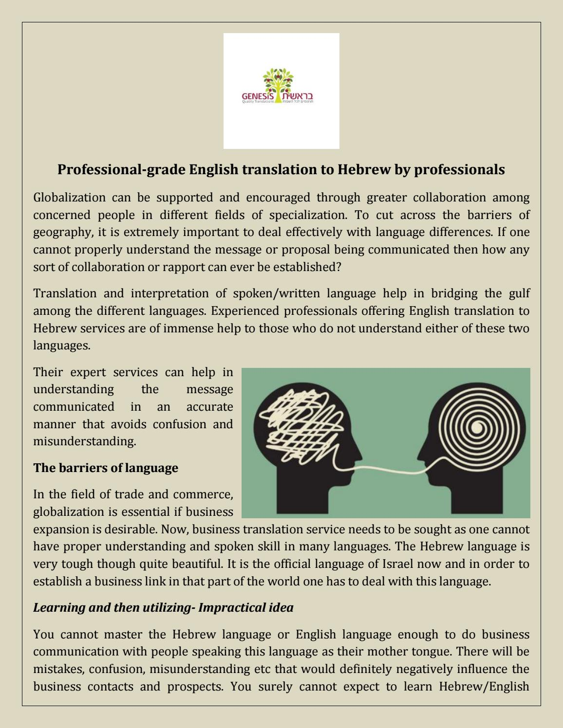 Professional-grade English translation to Hebrew by