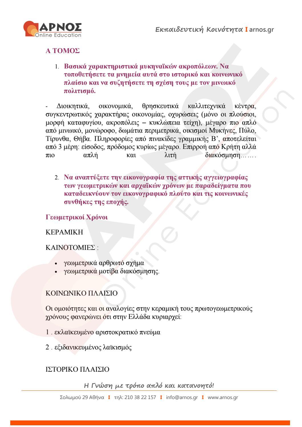 επιγραμμικό επαγγελματικό λογισμικό γνωριμιών