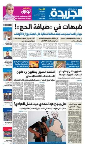 18014f04f عدد الجريدة الاربعاء 03 يوليو 2019 by Aljarida Newspaper - issuu