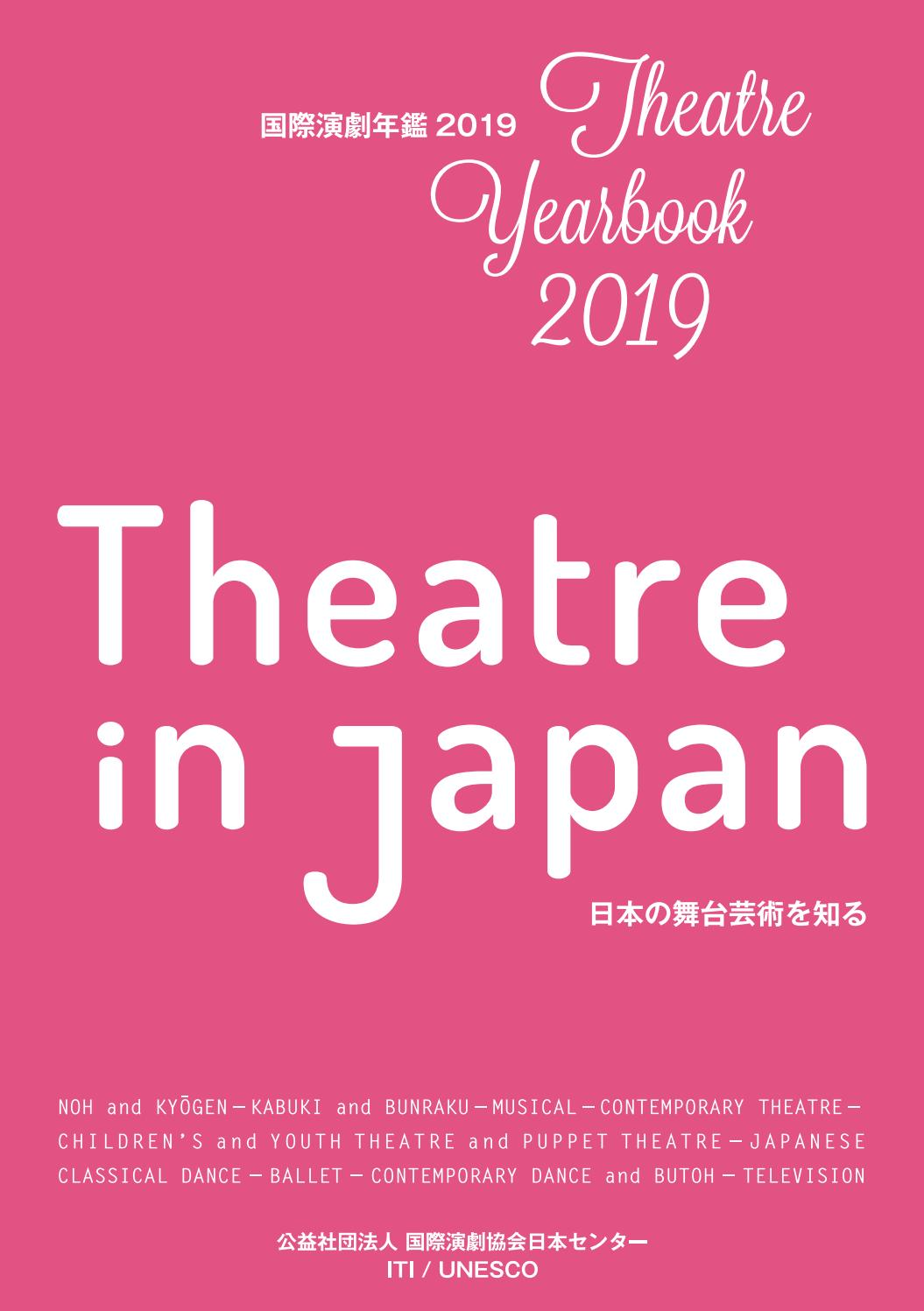 Theatre Yearbook 2019 ― Theatre in Japan by ITI Japanese