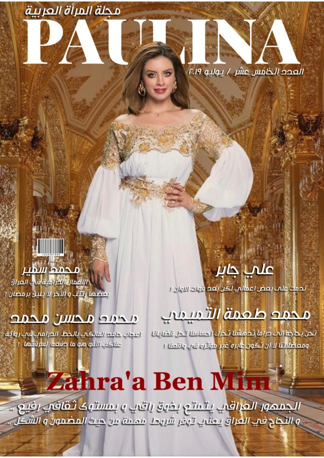 مجلة بولينا العدد الخامس عشر By Paulinamagazine Issuu