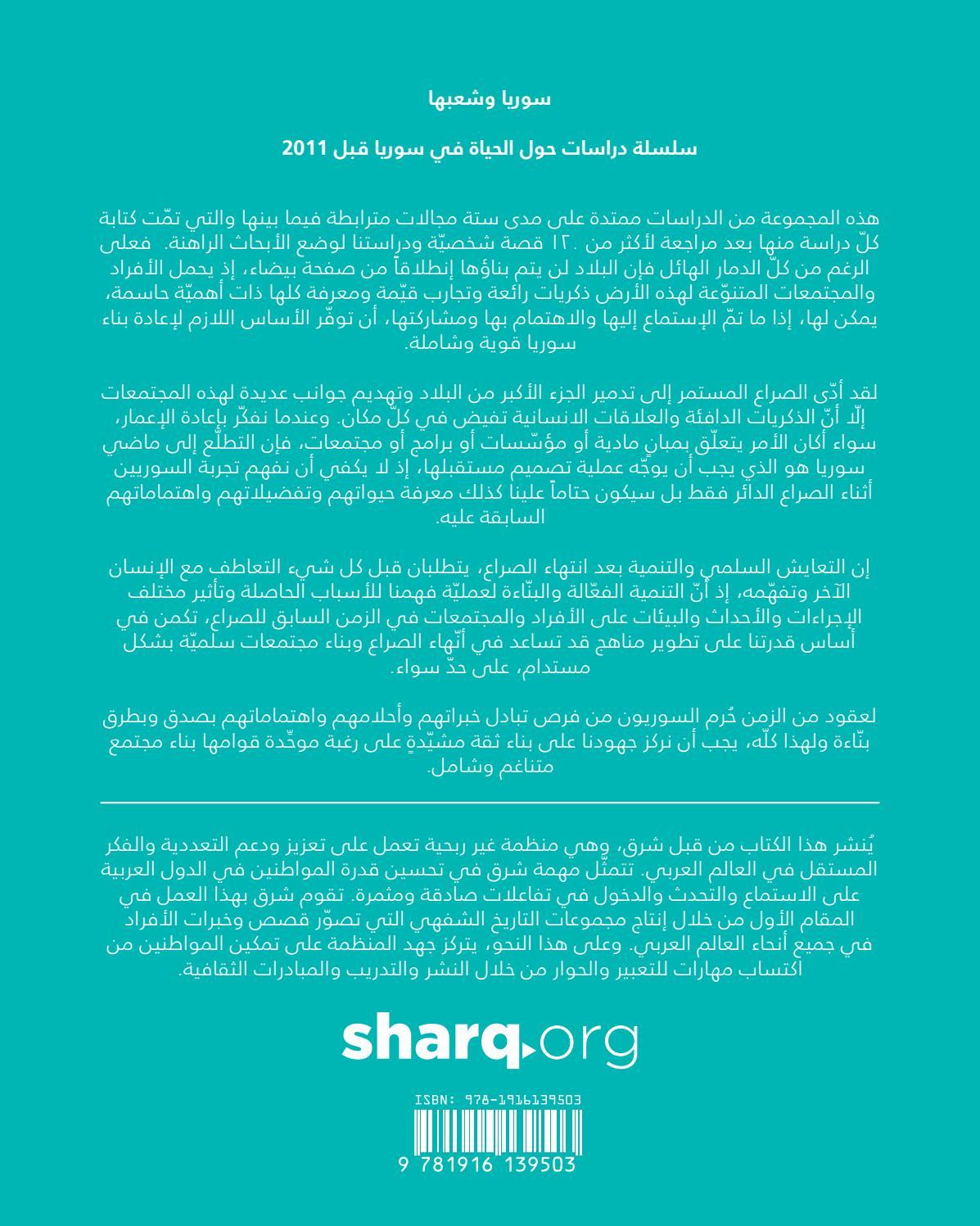 سوريا وشعبها - سلسلة دراسات حول الحياة في سوريا قبل 2011 by Sharq ...