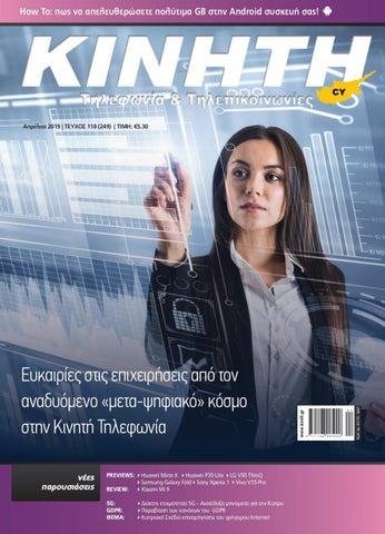 Digital Life Cyprus - Περιοδικο με Smartphones, tablets, PC, laptops