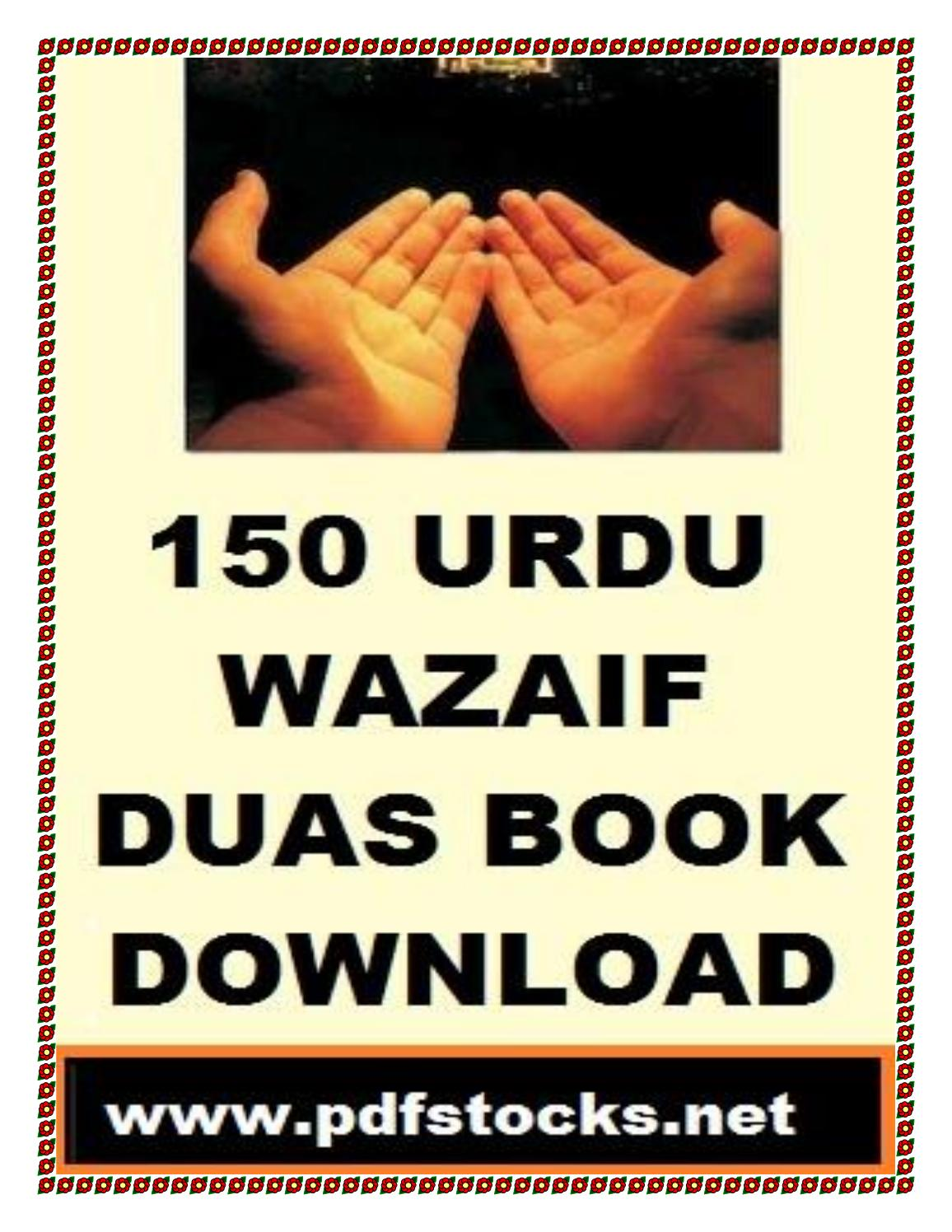 dua books pdf in urdu | dua and azkar books pdf | masnoon