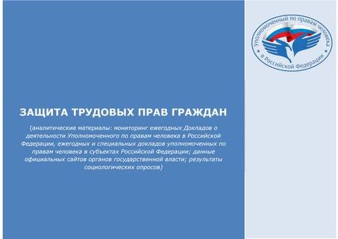 Куда жаловаться на центр занятости в городе челябинске