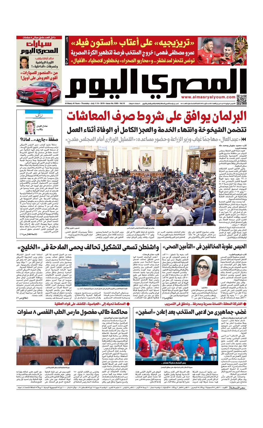 عدد الخميس 11 07 2019 By Al Masry Media Corp Issuu