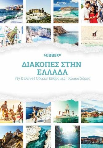 11721ac2b9f Thomoglou Travel. Έντυπα προσφοράς με εκδρομές σε Ελλάδα & Εξωτερικό