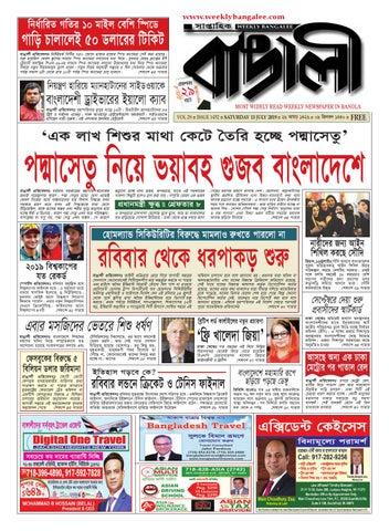 Weekly Bangalee Newspaper New York | MyBangla24