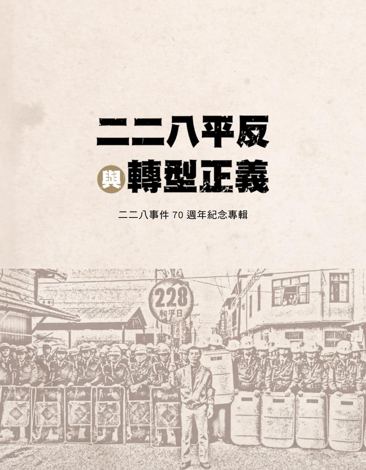 二二八平反與轉型正義by Memorial Foundation Of 228 Issuu
