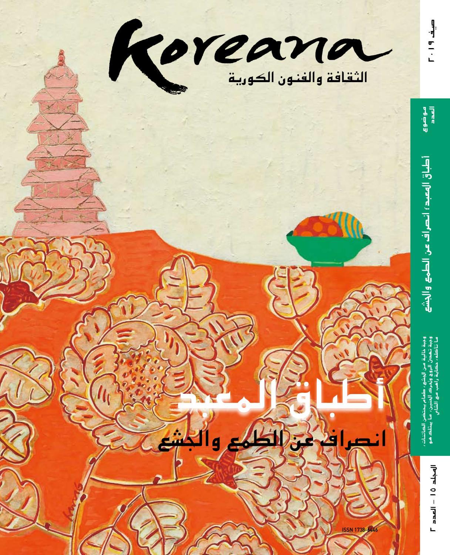 2019 Koreana Summer Arabic By The Korea Foundation Issuu