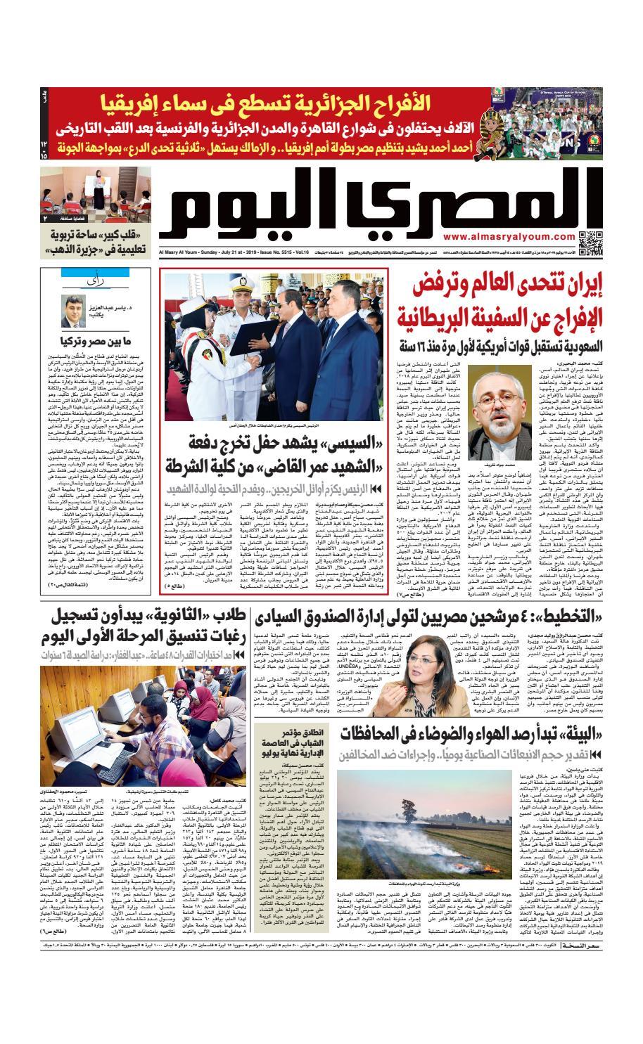 عدد الاحد 21 07 2019 By Al Masry Media Corp Issuu