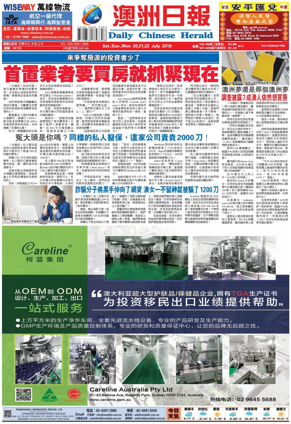 澳洲日报Daily Chinese Herald 20190720 by 1688 Media Group