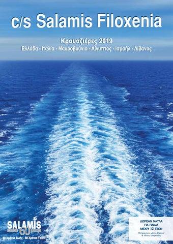 Salamis Filoxenia. Brochure - Ημερολόγιο Κρουαζιέρων 2019 - 2020