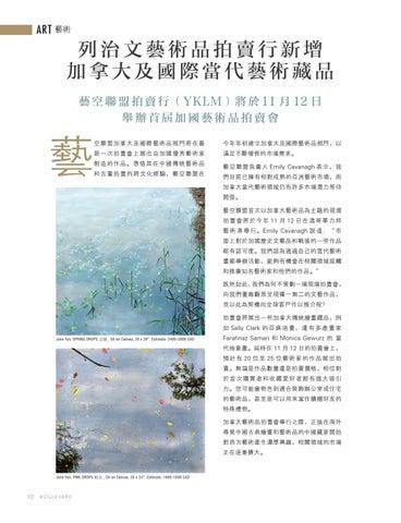 Page 10 of 列治文藝術品拍賣行新增 加拿大及國際當代藝術藏品