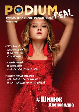 Журнал подиум работы для девушек до 18