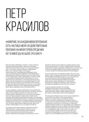Page 23 of Pyotr Krasilov