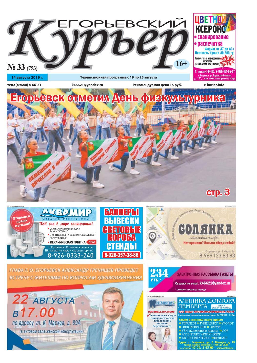 Егорьевск работа для девушек в работа в минске для девушек без опыта работы свежие вакансии