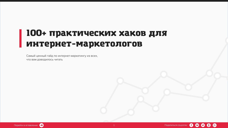 Раскрутка сайта с гарантией Нея создание и дизайн сайта обучение