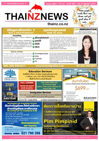 Thai NZ News - Issuu