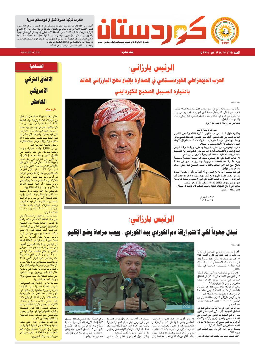 جريدة كوردستان العدد 614 بالعربي By Pdk S Issuu