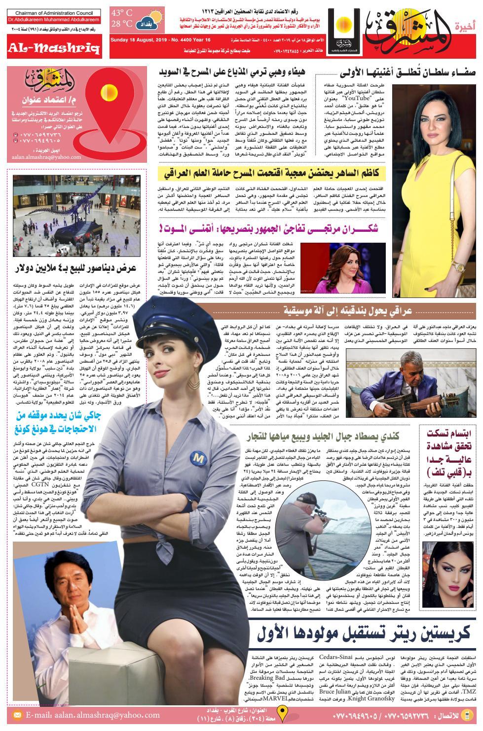 4399 Almashriqnews By Al Mashriq Newspaper Issuu