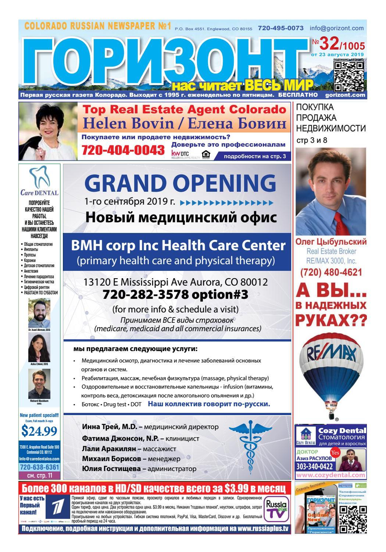 Горизонт 32 1005 by Gorizont Russian Newspaper issuu