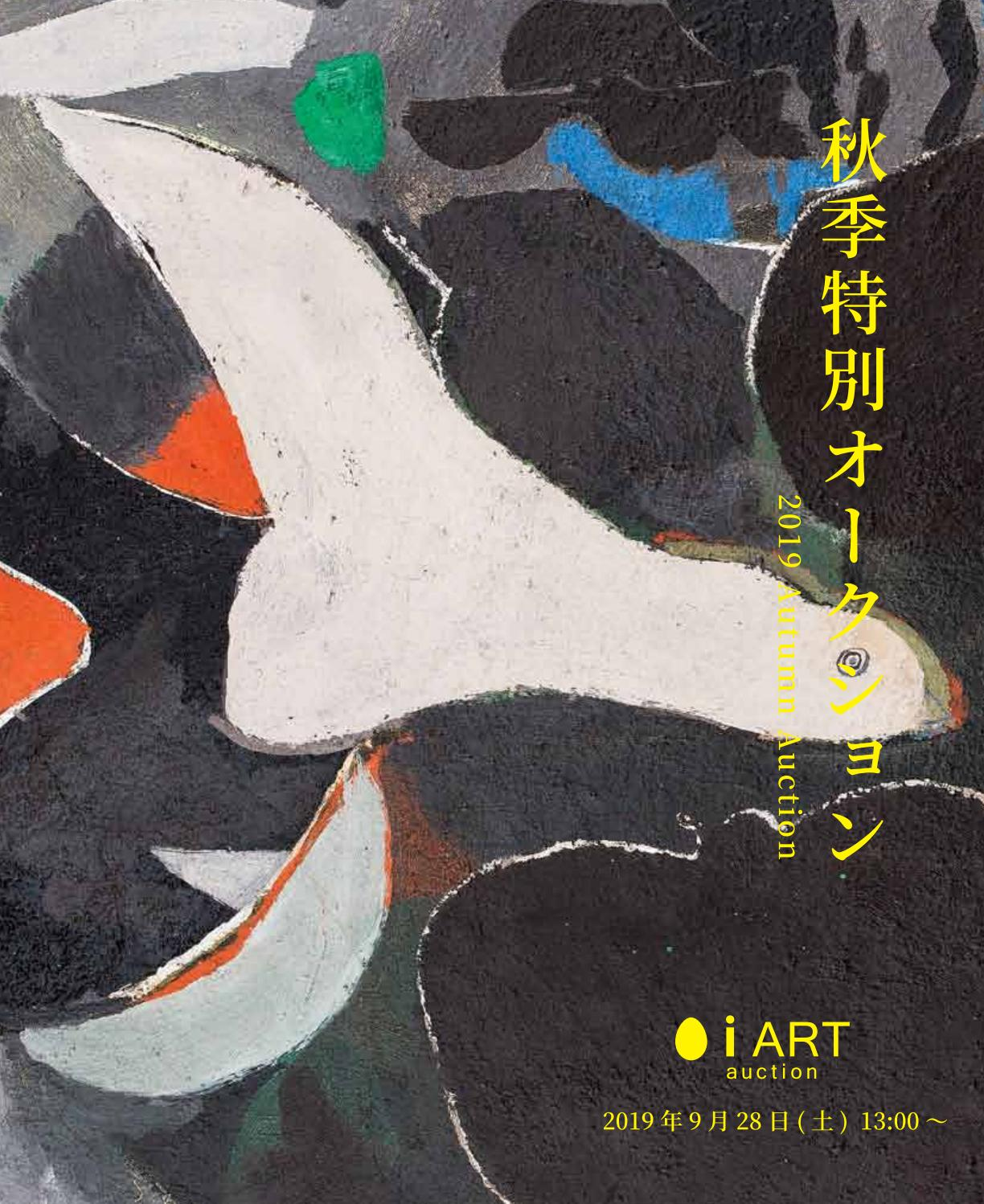 Iart Auction No 59 Auction Cataogue By Iart Auction Issuu