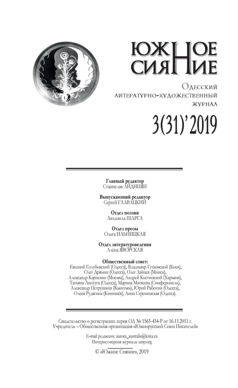 Анна Назарьева В Мокром Купальнике – Обнаженная В Шляпе (1991)