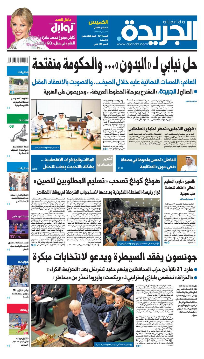 عدد الجريدة الخميس 05 سبتمبر 2019 by Aljarida Newspaper - issuu