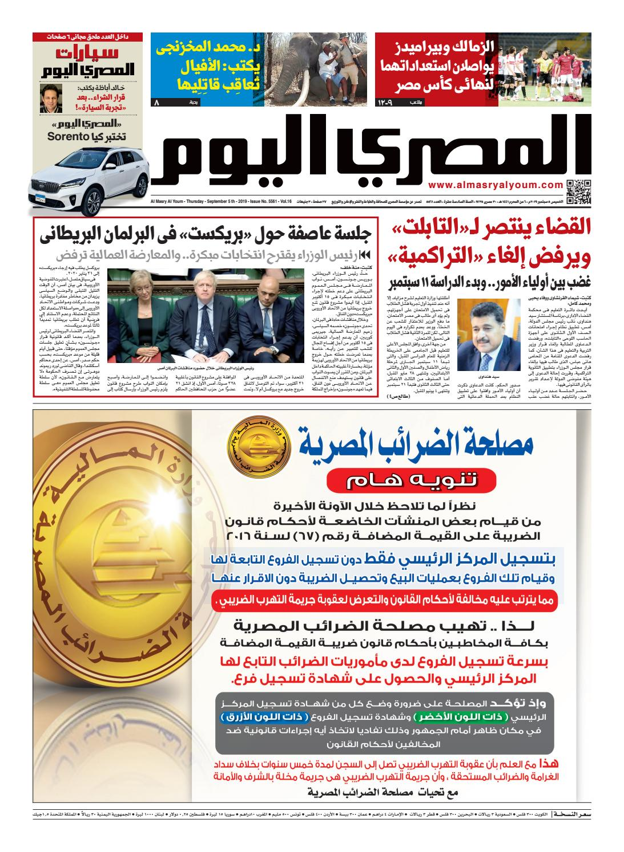 عدد الخميس 5 9 2019 By Al Masry Media Corp Issuu