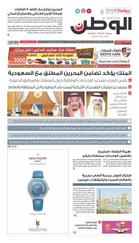 Alwatan 17 Sep 2019 By Alwatanbh Issuu