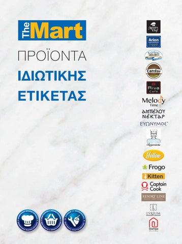 The Mart. Κατάλογος με προϊόντα ιδιωτικής ετικέτας για επαγγελματίες
