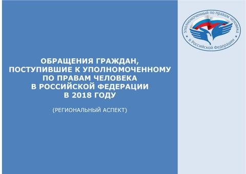 Может ли быть запрет на самолет по россии