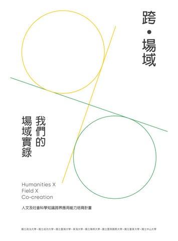 跨場域- 我們的場域實錄by chub.ncku2015 - issuu