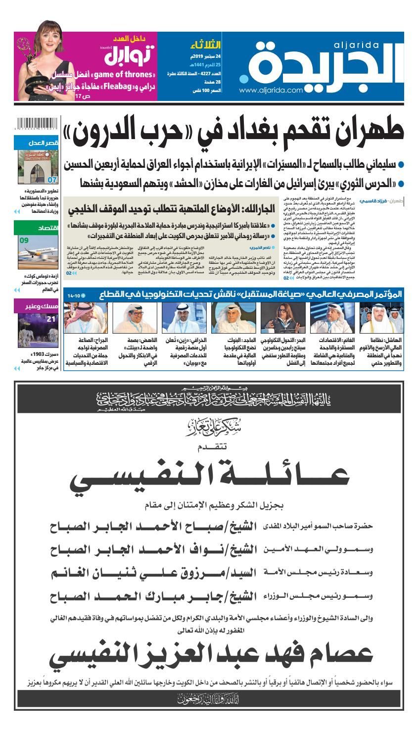 عدد الجريدة الثلاثاء 24 سبتمبر 2019 By Aljarida Newspaper Issuu