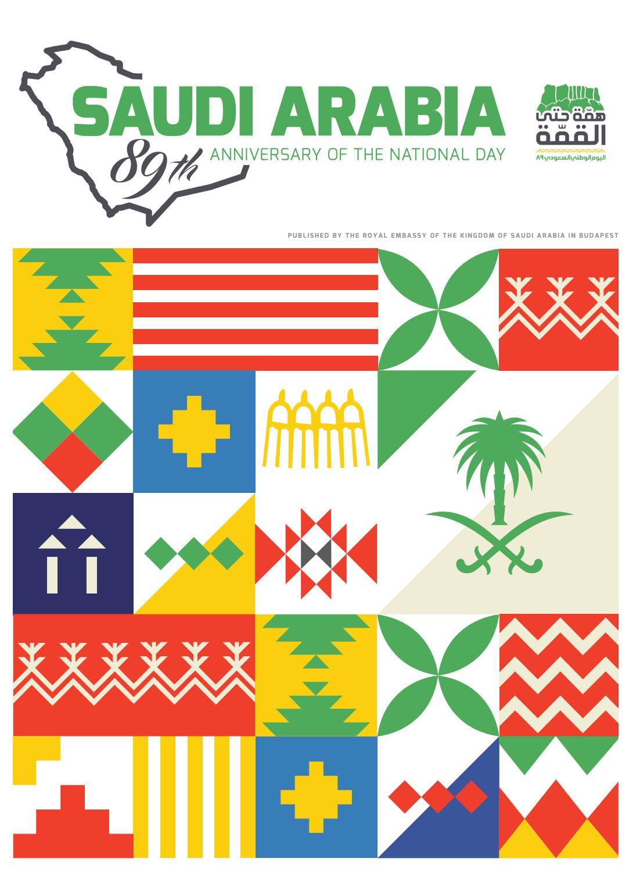 2019 September Saudi Arabia Eng By Diplomacy Trade Issuu
