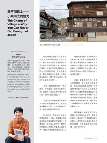 Page 24 of V VIEW  名家視野 - 張維中