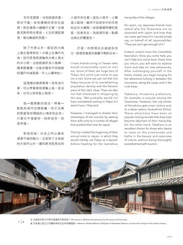 Page 25 of V VIEW  名家視野 - 張維中