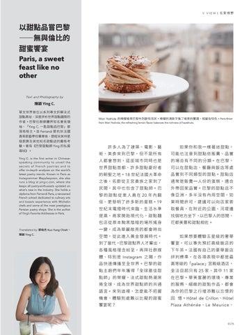 Page 27 of V VIEW  名家視野 - 陳穎