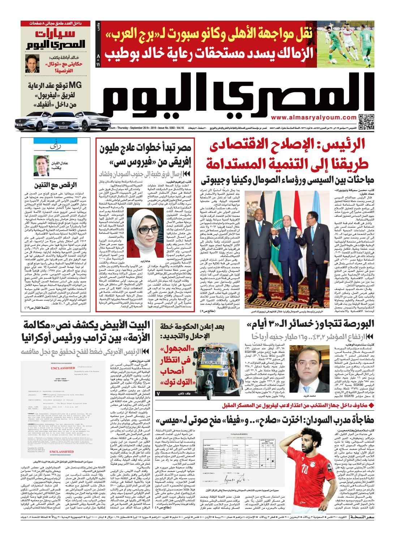 العدد By Al Masry Media Corp Issuu