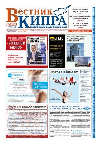 Вестник Кипра №1123 by Вестник Кипра issuu