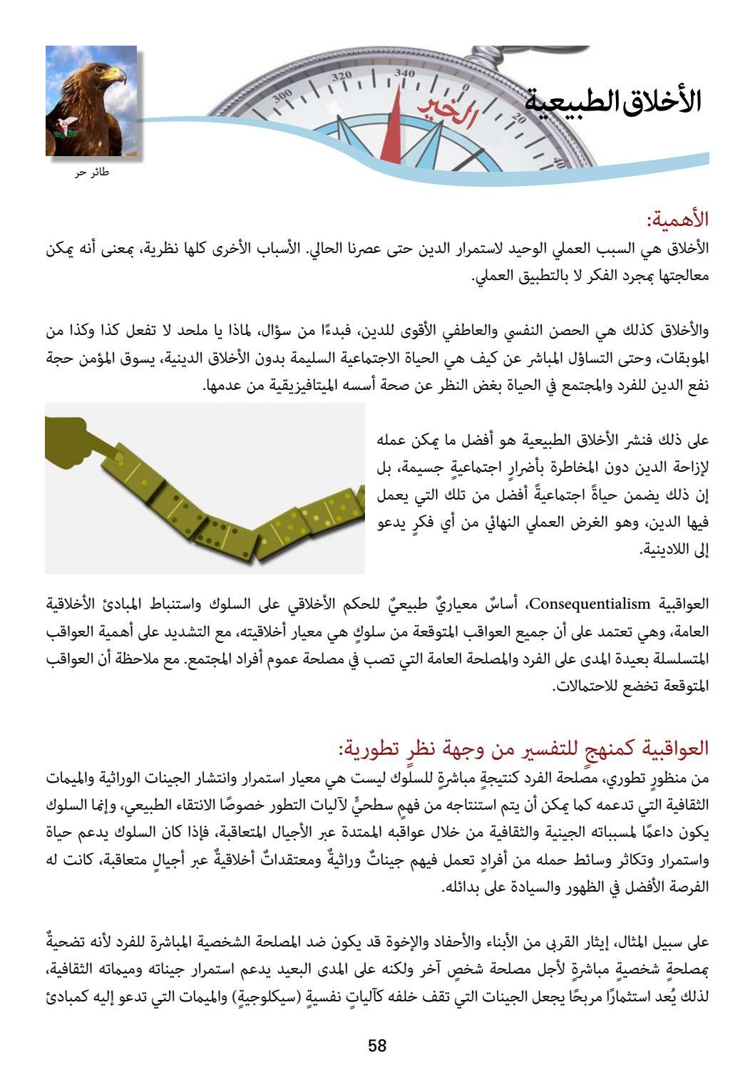 مجلة الملحدين العرب العدد الواحد والثمانون أغسطس آب 2019 Vebuka Com